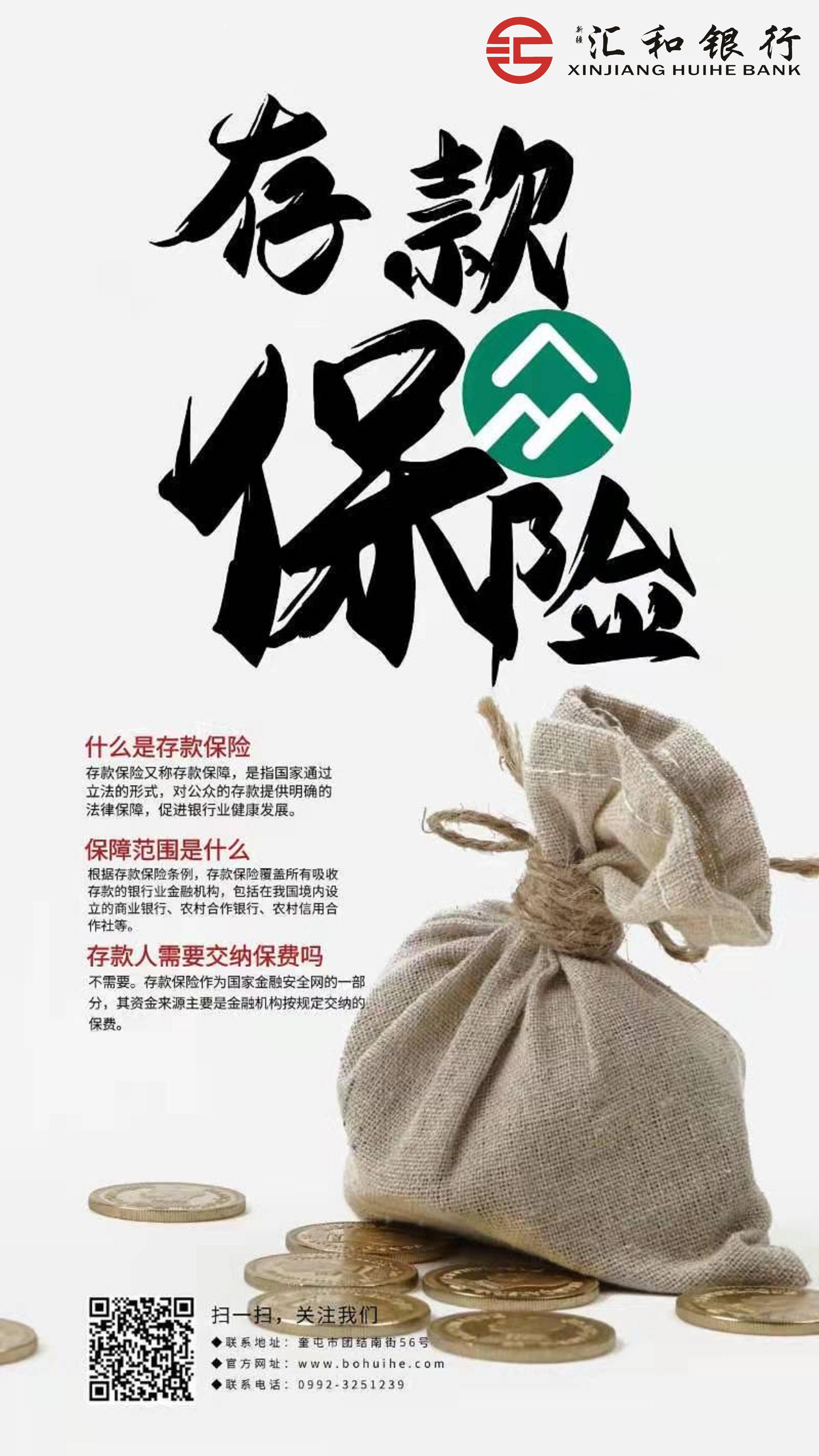 宣传海报-新疆汇和银行-朱文亮.jpg