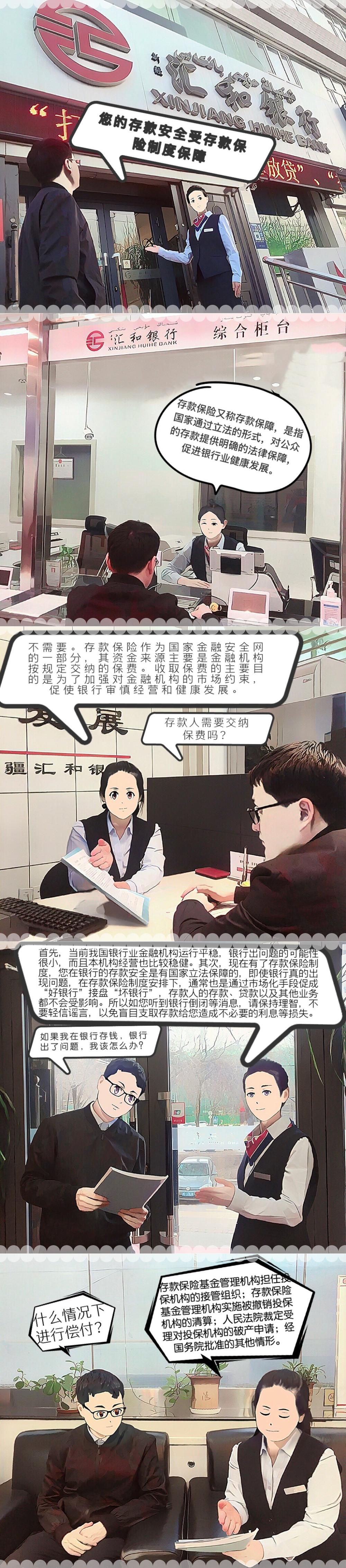 宣传长图-新疆汇和银行-李娇楠.jpg